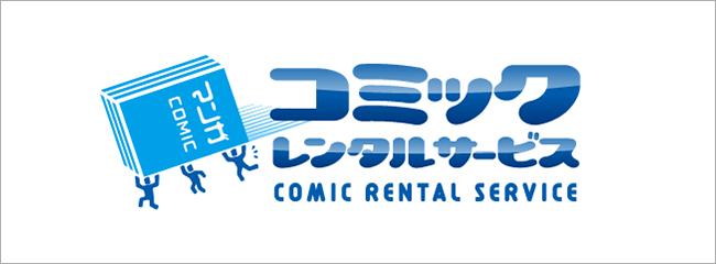 コミックレンタルサービス