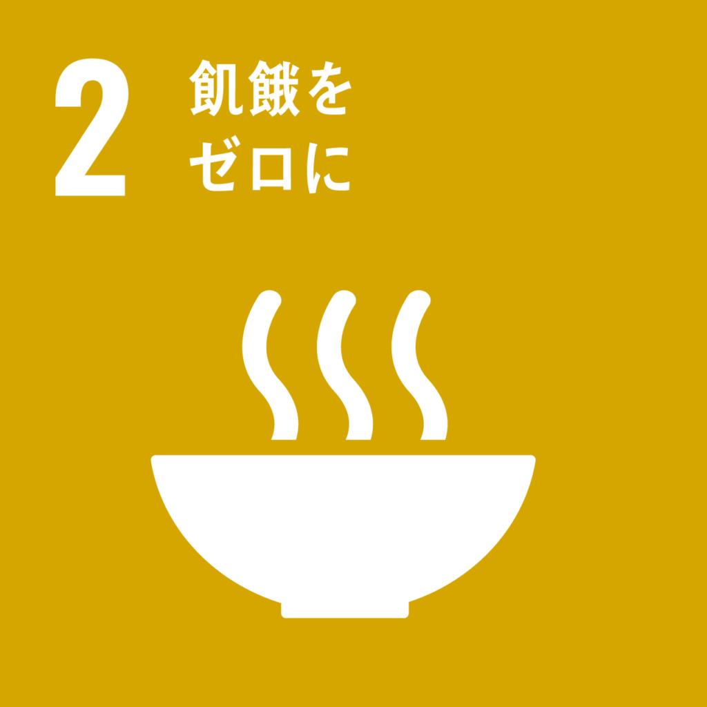 2: 飢餓をゼロに