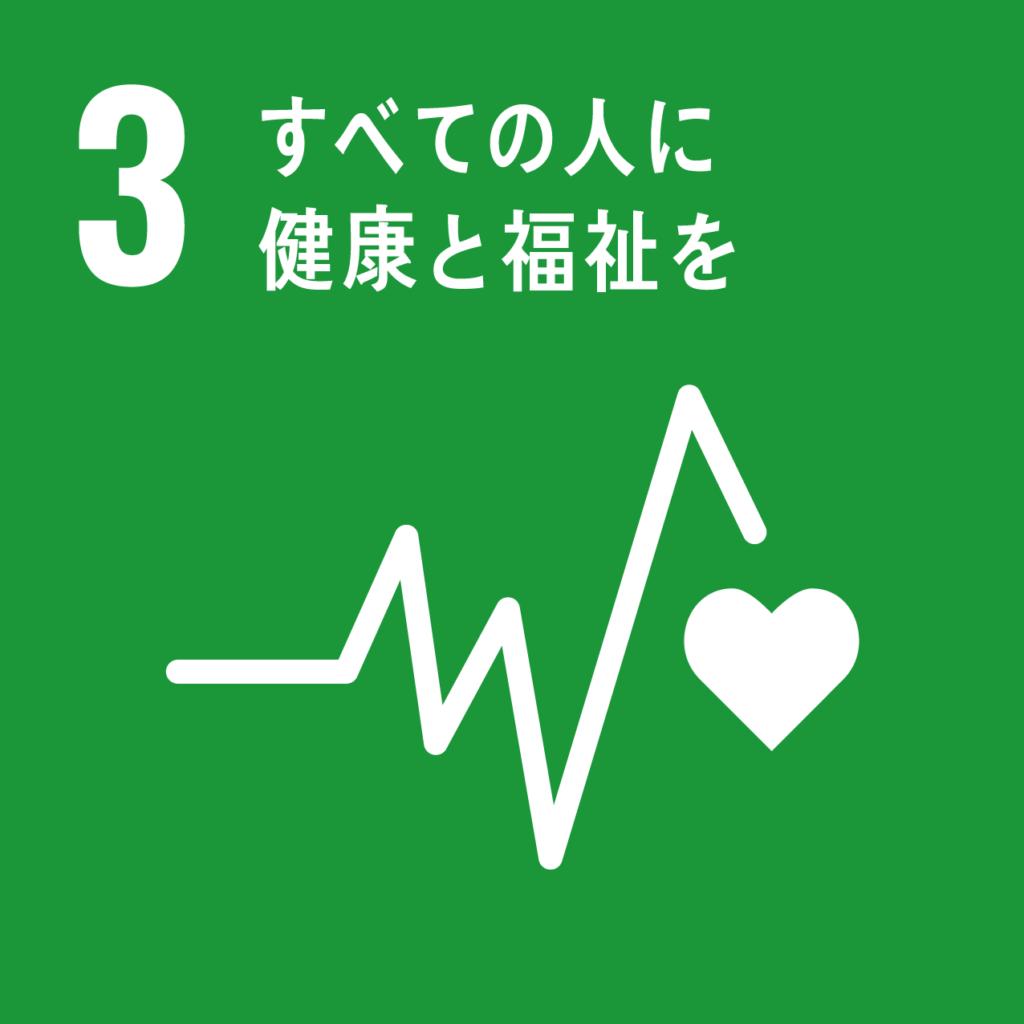 3: すべての人に健康と福祉を