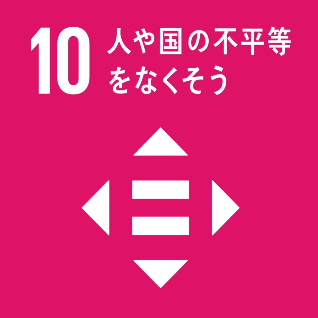 10: 人や国の不平等をなくそう