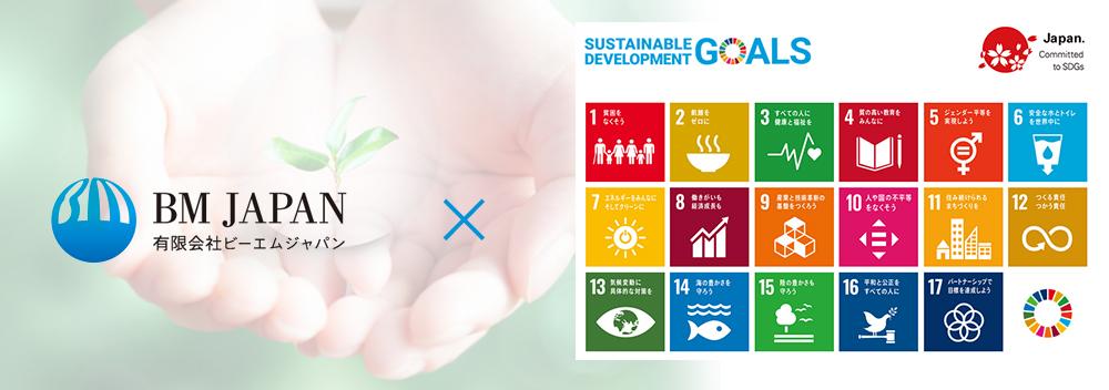 有限会社ビーエムジャパンはSDGsの達成に向けた取組みを行っていく事を宣言します。