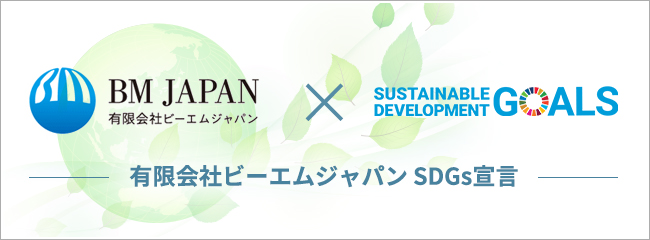 有限会社ビーエムジャパン SDGs宣言